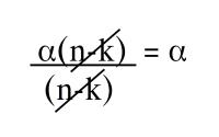 Simplifying a division α(n-k)/(n-k)=α. For n-k not 0.
